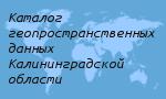 Каталог геопространственных данных Калининградской области