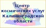 Центр космических услуг Калининградской области